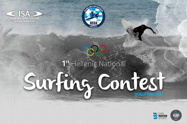 1st Greek National  Surfing Contest